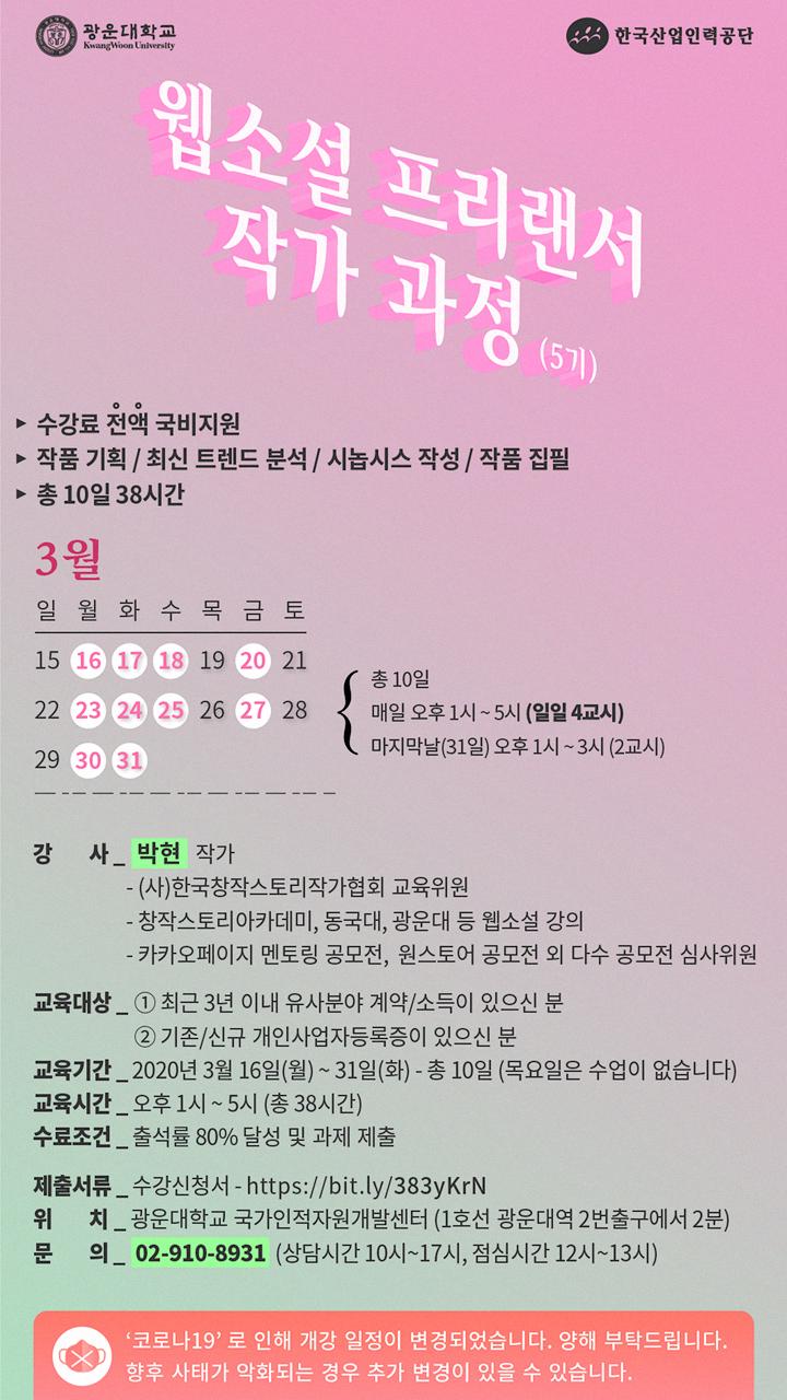 200218_홍보물_프리랜서_스토리_5기_10일.png
